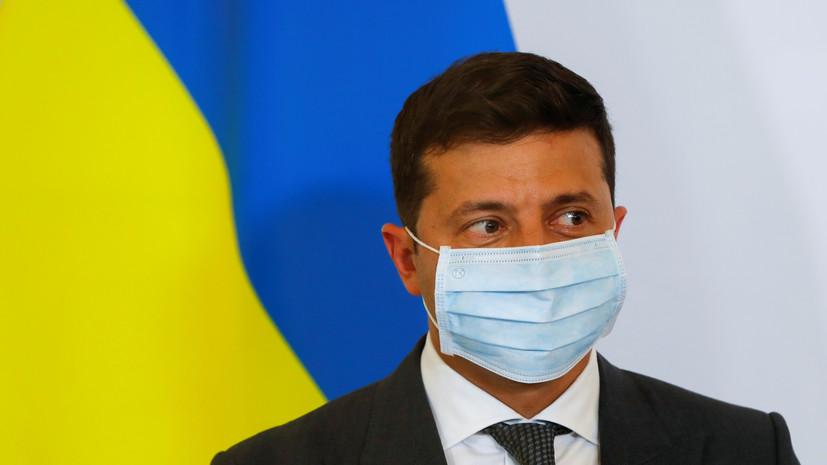 Зеленский заявил, что украинцы устали от карантина