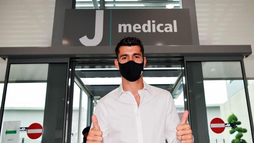 «Ювентус» объявил о переходе Мораты на правах аренды