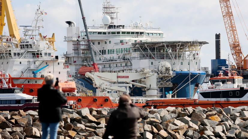 В Госдуме оценили ситуацию со строящими «Северный поток —2» судами