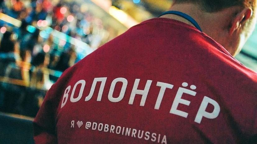 Определены полуфиналисты конкурса «Доброволец России — 2020»