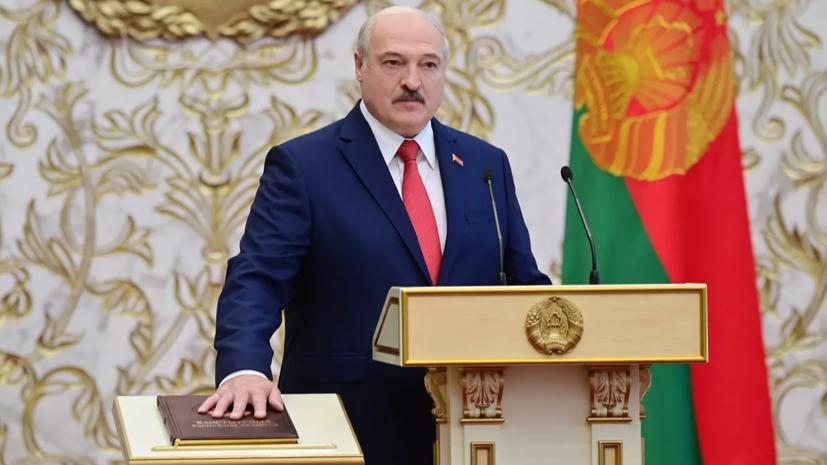 Минюст Белоруссии оценил инаугурацию Лукашенко