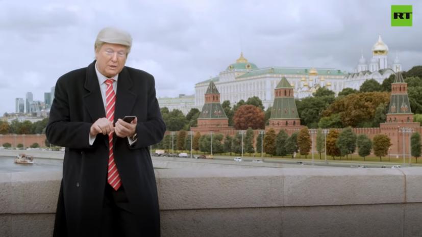 «Потроллить критиков»: как ролик RT о Трампе привлёк внимание мировых СМИ