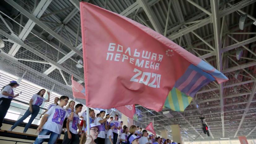 В ряде регионов завершились полуфиналы всероссийского конкурса «Большая перемена»