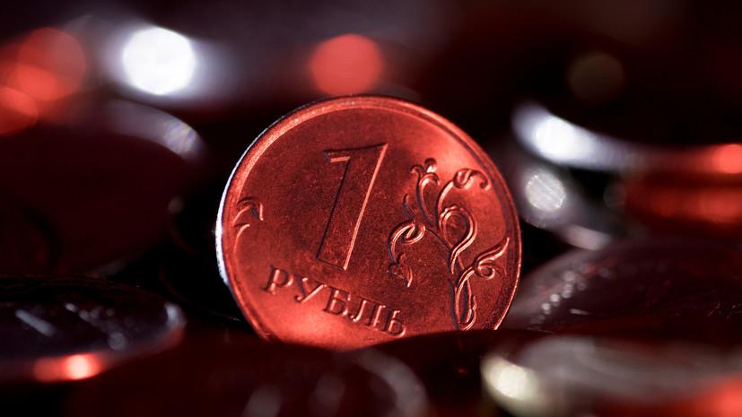 Рубль снижается к доллару и евро в начале торгов