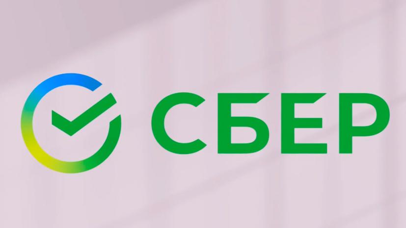 Представлен новый логотип Сбербанка