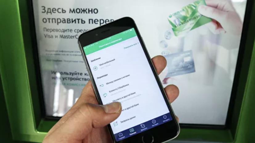 Приложение «Сбербанк Онлайн» получило обновление