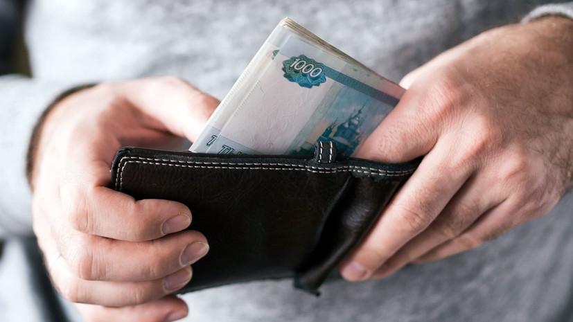 «Социально справедливый подход»: Минтруд предложил пересмотреть расчёт МРОТ и прожиточного минимума