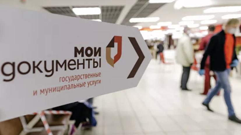 В Тюменской области рассказали о новых функциях МФЦ