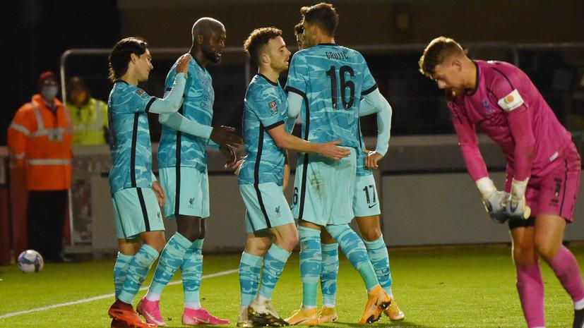 «Ливерпуль» и «Манчестер Сити» вышли в 1/8 финала Кубка Английской лиги
