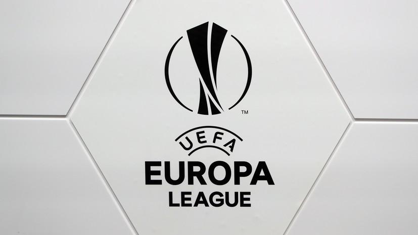 Определились все участники плей-офф квалификации Лиги Европы