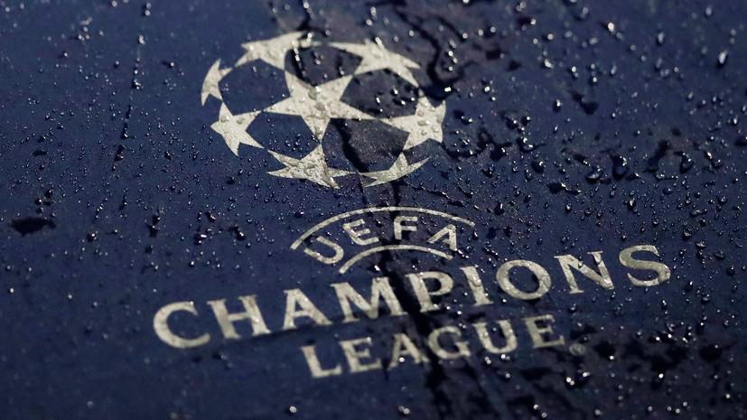 Групповой этап Лиги чемпионов и Лиги Европы должен быть сыгран до 28 января 2021 года