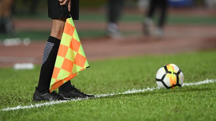 РФС объявил о замене одного из арбитров матча РПЛ «Зенит» — «Уфа»