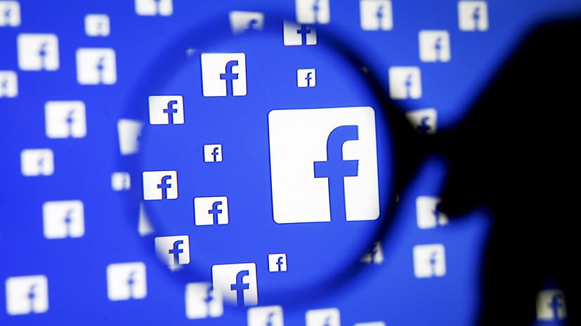 «Налицо дискриминация»: почему посольство России обвинило Facebook в цензуре