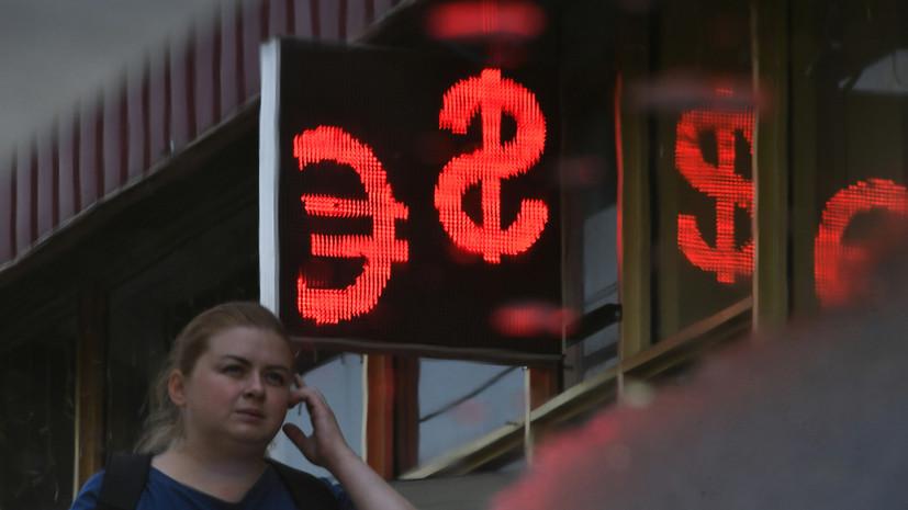 Аналитик дал краткосрочный прогноз курса доллара и евро