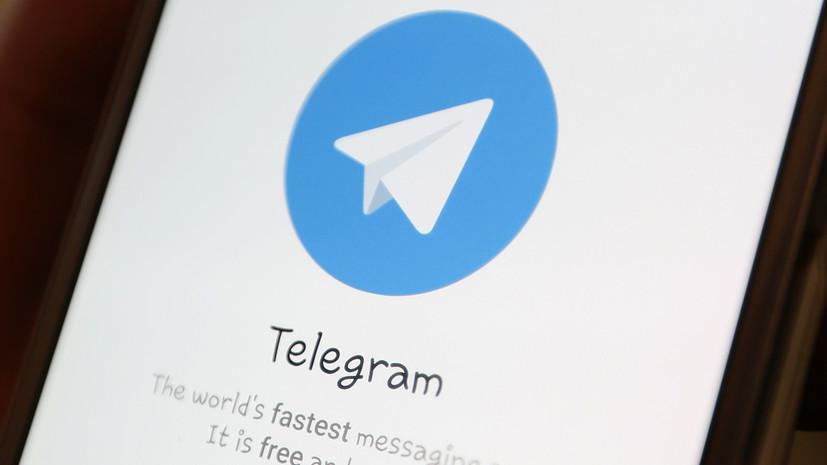 Пользователи Telegram сообщили о сбое в работе мессенджера