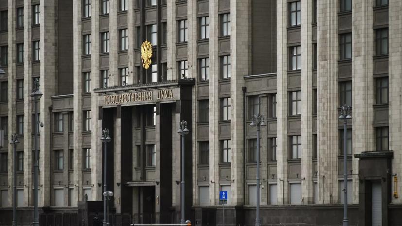 В Госдуме поддержали инициативу включить журналистов в группу риска