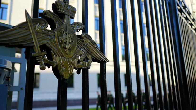 В Минобороны России заявили о курсе на конструктивный диалог с НАТО