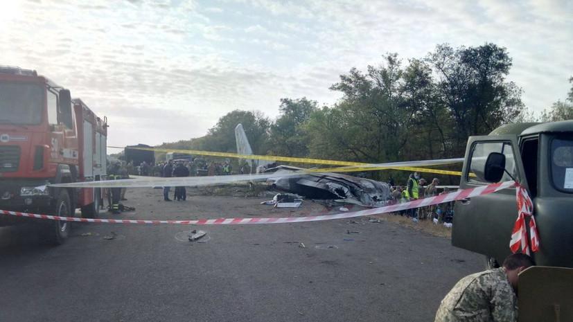 На Украине призвали оценить действия диспетчеров при крушении Ан-26