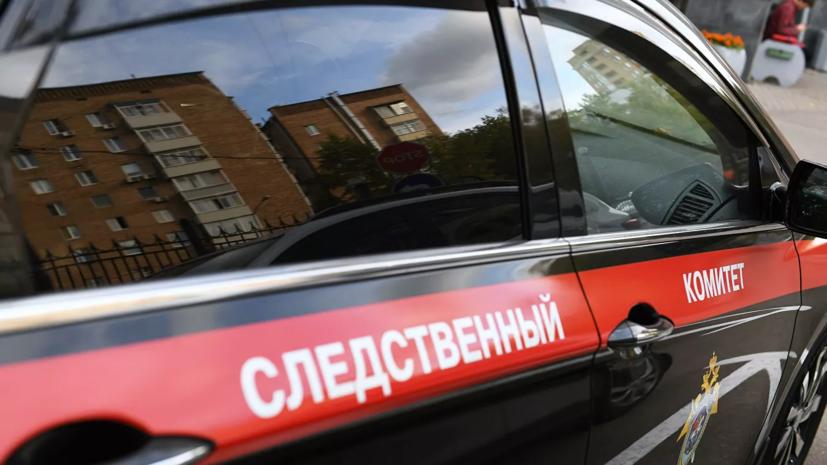 СК начал проверку после обрушения перехода в Подмосковье