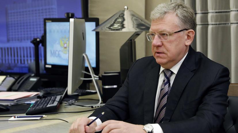«Научились быстрее реагировать»: глава Счётной палаты Алексей Кудрин о борьбе с пандемией и её влиянии на экономику