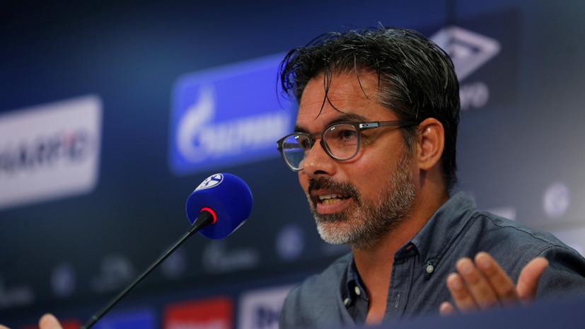 «Шальке» отправил в отставку главного тренера команды Вагнера