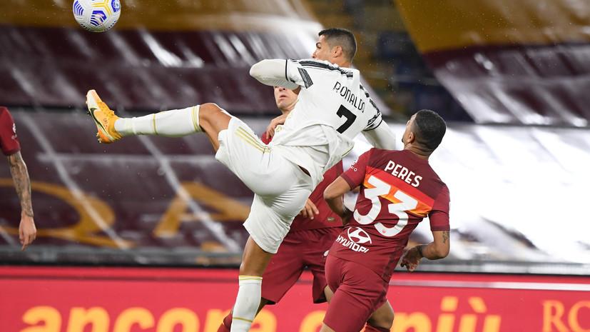 «Рома» и «Ювентус» сыграли вничью в матче Серии А благодаря дублям Верету и Роналду