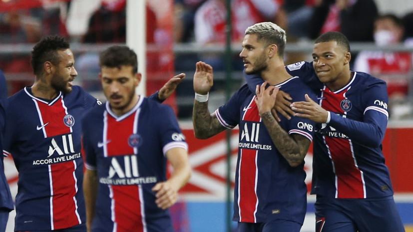Дубль Икарди принёс ПСЖ победу над «Реймсом» в матче Лиги 1