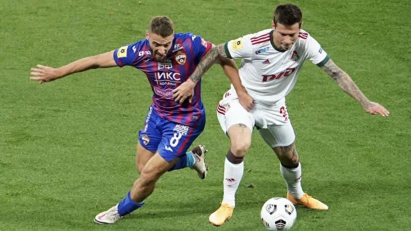 Соломатин назвал нехватку центрфорварда одной из причин поражения ЦСКА от «Локо»