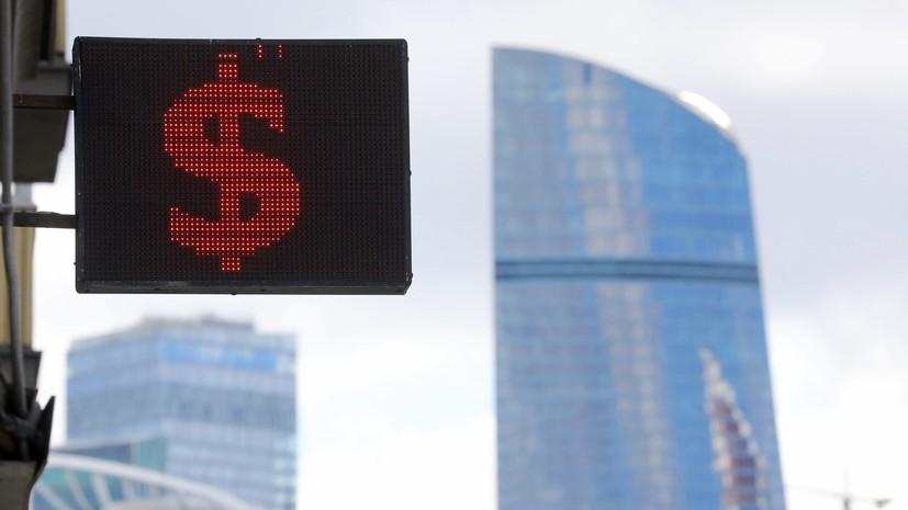 Экономист прокомментировал рост доллара в ходе торгов до 79 рублей