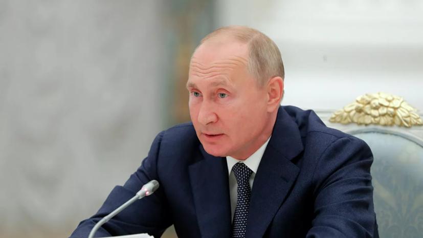 Путин призвал обеспечить баланс цен и предложения на рынке жилья