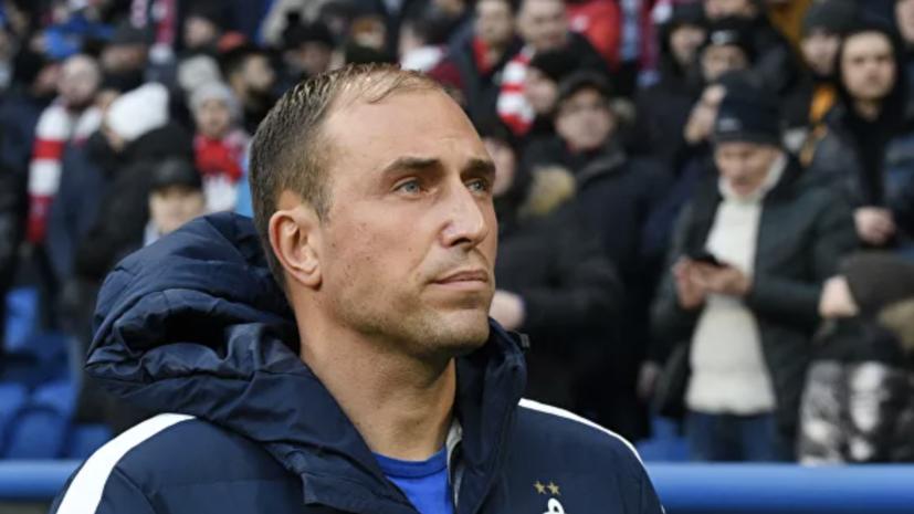 СМИ: «Динамо» приняло решение отправить Новикова в отставку