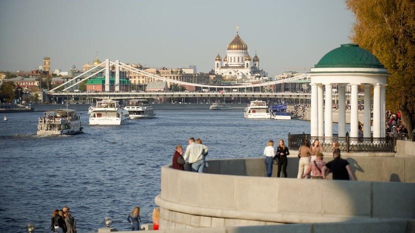 В Москве 29 сентября ожидается до +20 °С