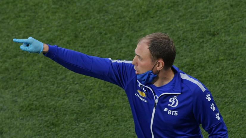 «Динамо» подтвердило отставку главного тренера команды Новикова