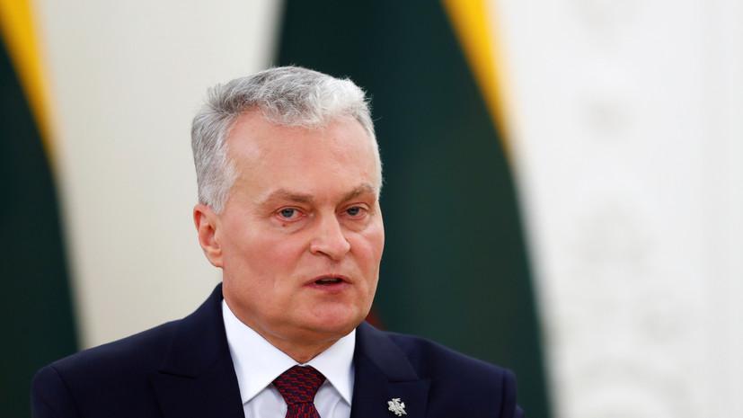 Президент Литвы оценил возможность стратегического диалога с Россией
