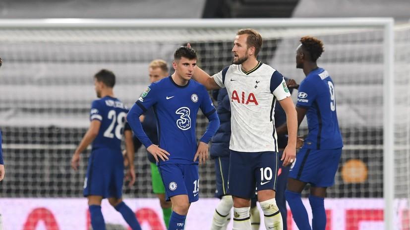 «Тоттенхэм» по пенальти обыграл «Челси» и вышел в 1/4 финала Кубка Английской лиги