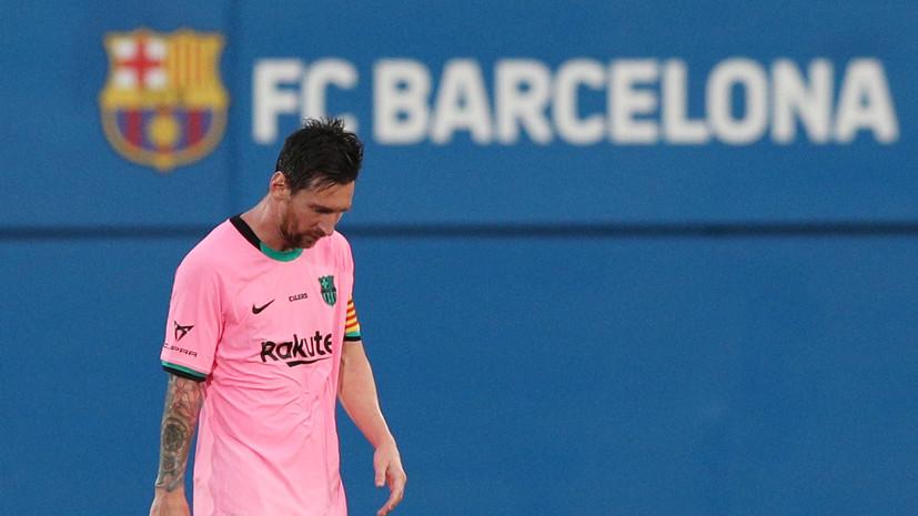 Месси — болельщикам «Барселоны»: я всегда хотел для клуба лучшего