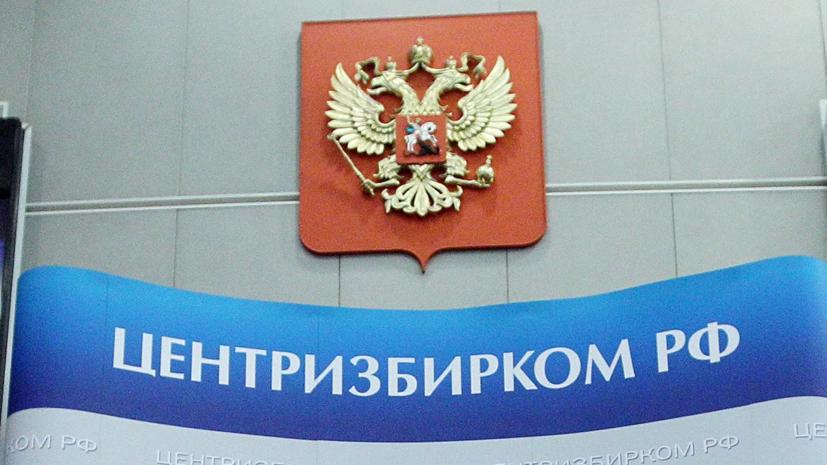 Центризбирком выразил недоверие главе избиркома Санкт-Петербурга