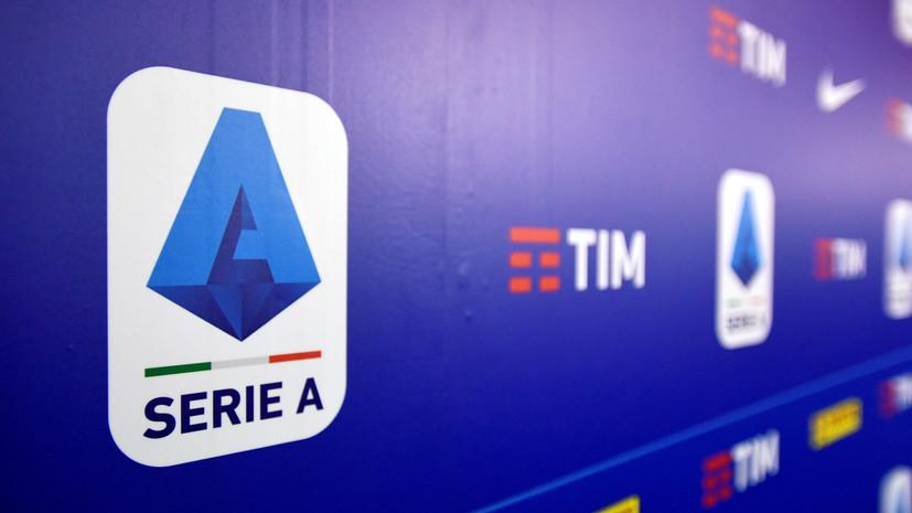 В Минздраве Италии призвали приостановить Серию А