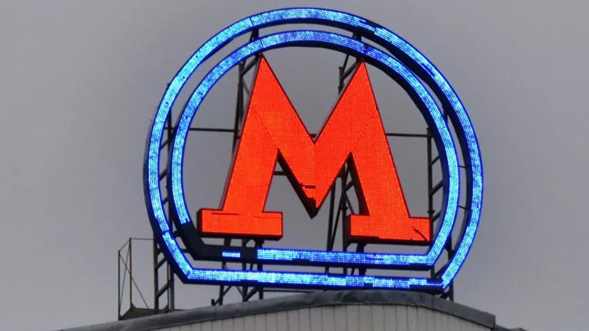 В Москве определили самые красивые новые станции метро