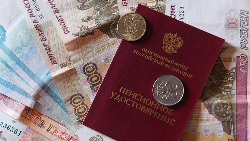 В Думу внесли проект о заморозке накопительной части пенсии на год