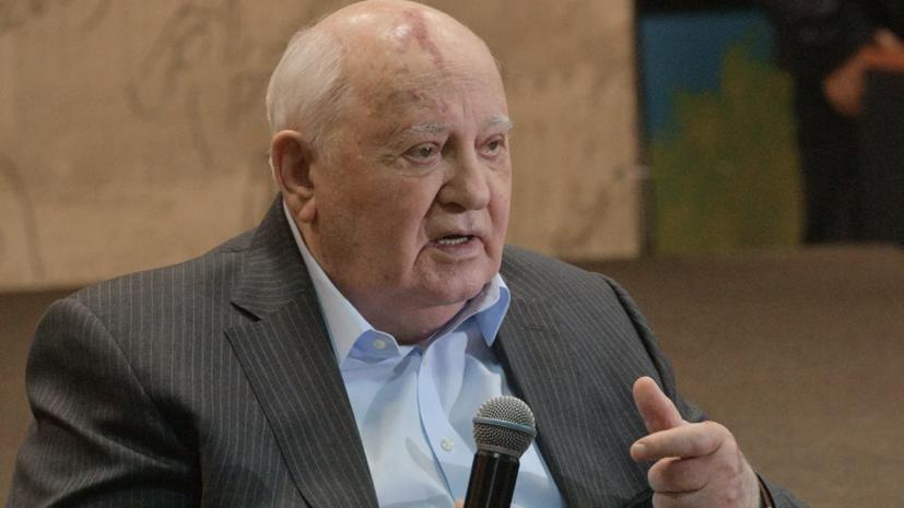 Горбачев призвал США и РФ  восстановить  разговор