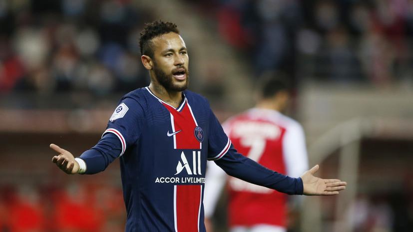 Неймар и Гонсалес избежали наказания за инцидент в матче ПСЖ — «Марсель»