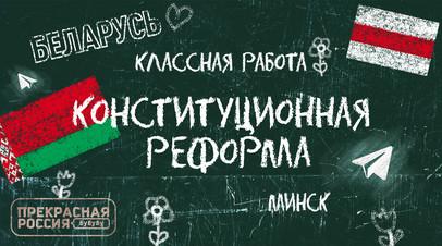 «Прекрасная Россия бу-бу-бу»: кризис в Белоруссии. 1 сентября