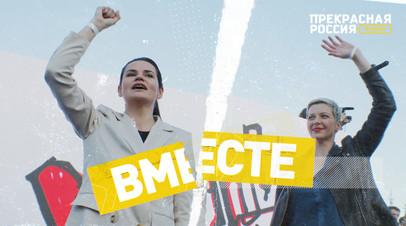 «Прекрасная Россия бу-бу-бу»: кризис в Белоруссии. 2 сентября | отравление Навального