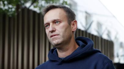 Россия направила постпредству Германии при ОЗХО ноту по Навальному