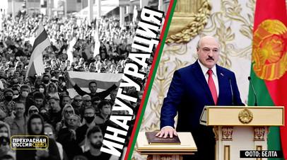 «Прекрасная Россия бу-бу-бу»: инаугурация Лукашенко | Навального выписали | секта Виссариона