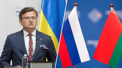 Глава МИД Украины Дмитрий Кулеба. Флаги России и Белоруссии