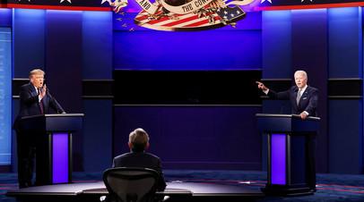 Дебаты между Джо Байденом и Дональдом Трампом