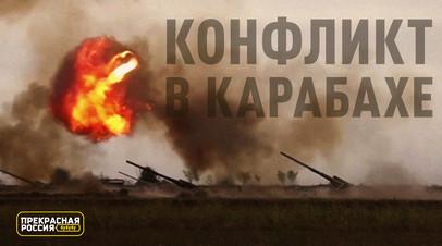 «Прекрасная Россия бу-бу-бу»: карабахский конфликт и российская оппозиция