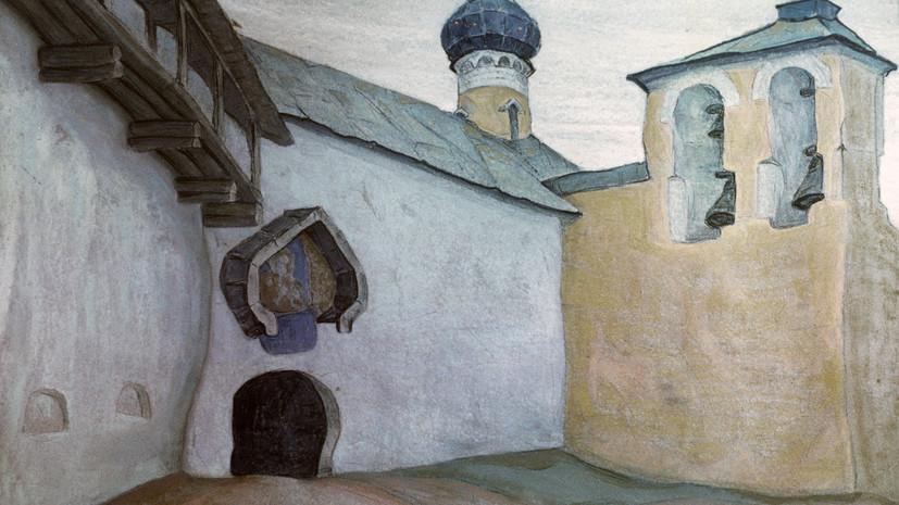 На торги в Лондоне выставлена считавшаяся утерянной картина Рериха